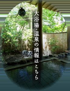 大浴場・温泉の情報はこちら