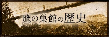 鷹の巣館の歴史